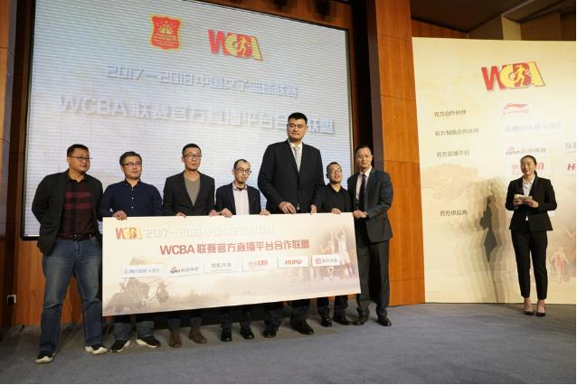 新浪体育成为WCBA官方直播平台,助力新赛季女子篮球