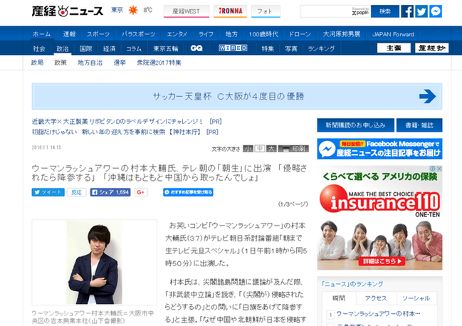 """日本艺人:如果钓鱼岛被""""入侵"""",日本举白旗"""