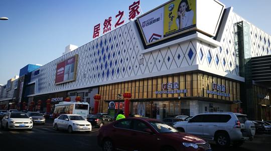 """阿里巴巴投资居然之家背后:""""新零售""""转型助推中国经济升级"""