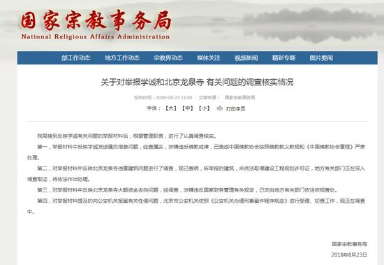北京龙泉寺学诚性骚扰比丘尼甲事件属实?最新观测希望始末先容