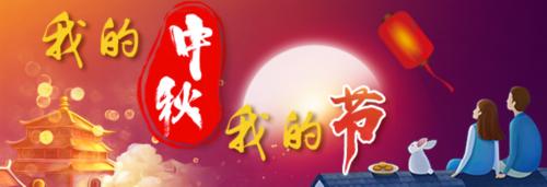 人民网评:清辉与清廉搭配,皎洁与廉洁辉映