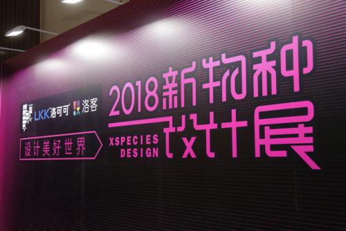 2018北京国际设计周新物种展