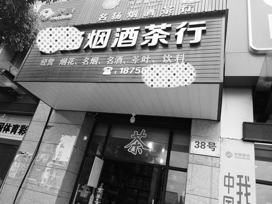 跨省卖烟 获刑十年
