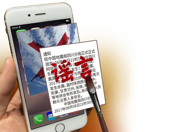 """九寨沟地震后,网络谣言还没来得及火就被""""团灭""""了!"""