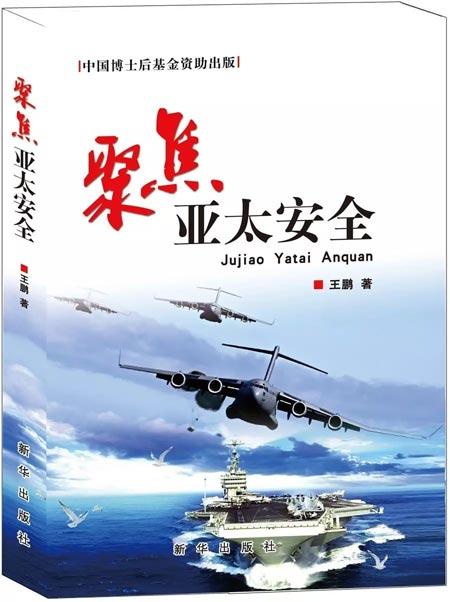 """读懂亚太安全的""""中国视角"""""""