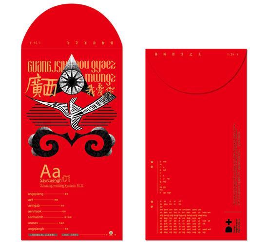 清穗为广西设计的新壮文新年红包。资料图片   今年春节期间,由34名中国一线设计师为家乡设计红包的活动引起很多人的兴趣,带着34个省(区、市)浓浓地方特色的鸡年新春红包,引得大家纷纷点赞求购。80后广告设计师黄清穗参与了这次活动,为广西壮族自治区的新年红包设计代言。   壮族小伙儿黄清穗在创作时都用清穗这个名字,他是2016年11月底收到艺酷D+设计再生计划邀请的,这是一次为传承发扬传统年俗文化而特别组织的主题创意活动。清穗花了半个月时间,设计了两款广西主题的新年红包。一款以新壮文首字母A为主元素