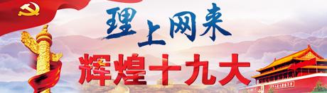 """【理上网来・辉煌十九大】新时代青年如何""""扣好第一粒扣子"""""""
