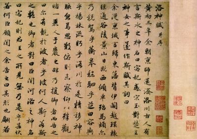 洛神赋(局部) 元 赵孟頫 天津博物馆藏