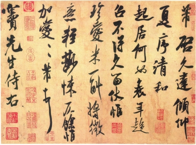 清和帖 28.3×38.5厘米 宋 米芾 台北故宫博物院藏