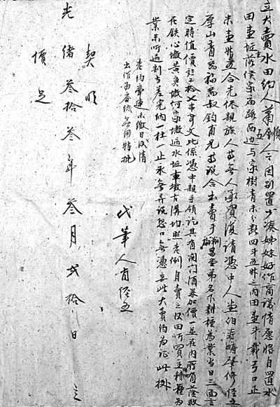 """官法与民习:清代的田产买卖与""""先尽亲邻"""""""