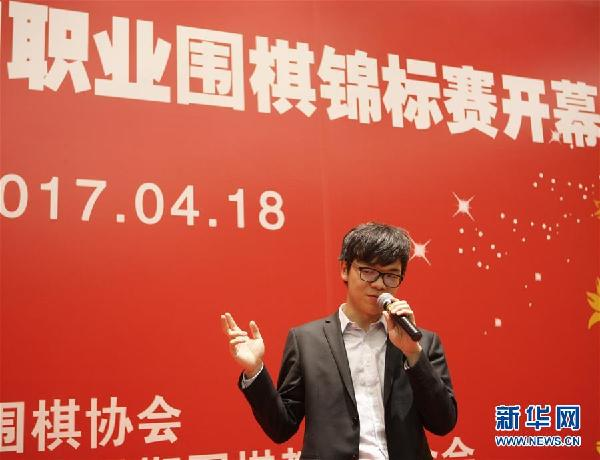 (体育)(1)围棋——第十四届中国职业围棋锦标赛开幕式在京举行