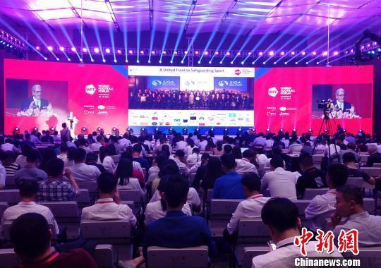 2017世界足球论坛长沙开幕系首次走进中国