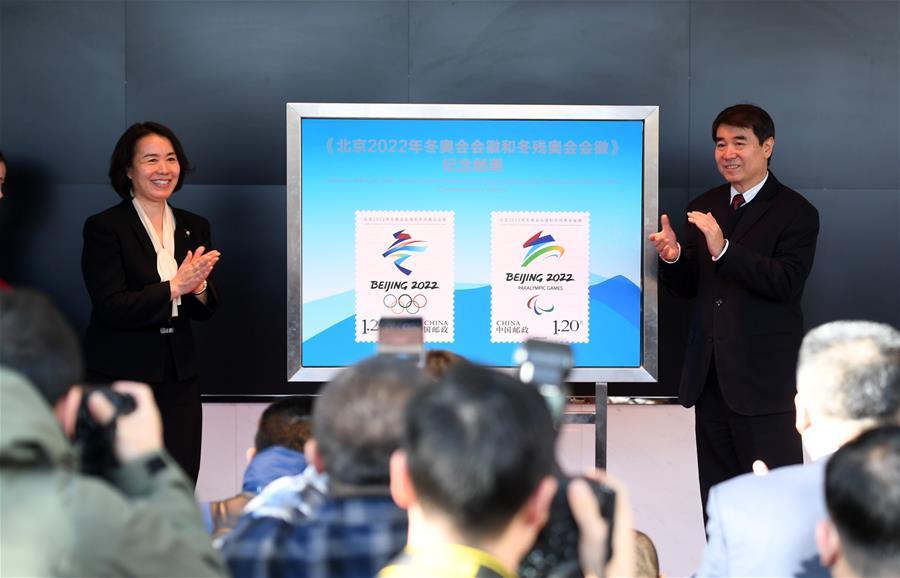(体育)(1)《北京2022年冬奥会会徽和冬残奥会会徽》纪念邮票在京首发