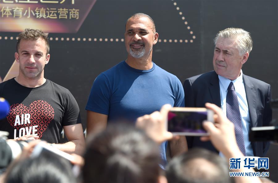 """(体育)(3)皮耶罗携手古利特与安切洛蒂在安徽蚌埠参加""""明星跑""""活动"""