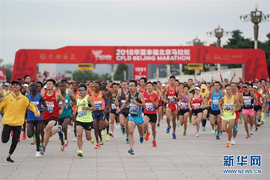 (体育)(1)田径——2018北京马拉松开赛