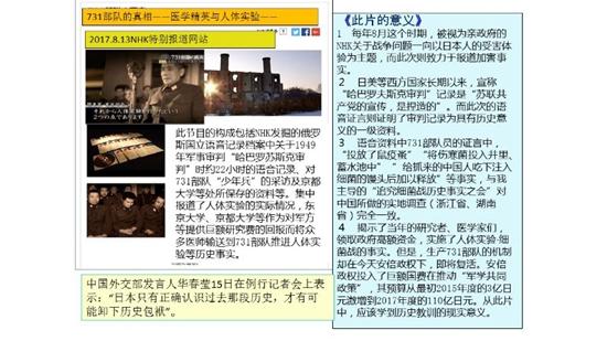 9159澳门游艺:森正孝:我为何要揭露日本731部队细菌战真相