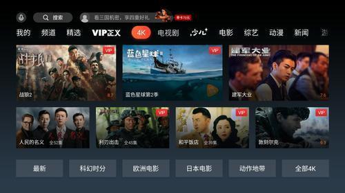 """""""騰訊視頻4k""""的图片搜索结果"""