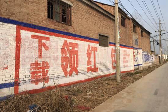 北京赛车pk10登录平台:农村土墙:互联网新战场
