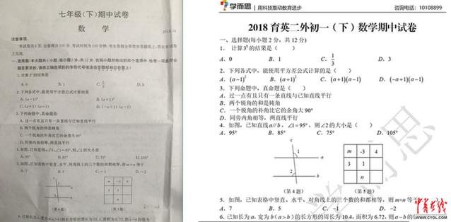 """南京鼓楼区七年级期中数学统测验卷被指""""泄题""""(责编保举:数学向导jxfudao.com/xuesheng)"""