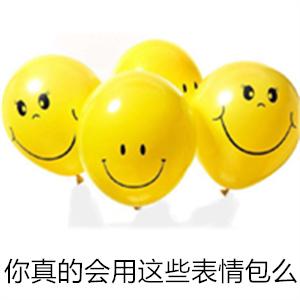 现在越来越多的人用喜爱使用表情包,化解尴尬,表达情感,但你真的会用