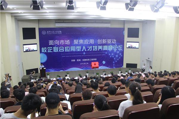 安徽信息工程学院大数据与人工智能学院揭牌仪式在安徽芜湖举行