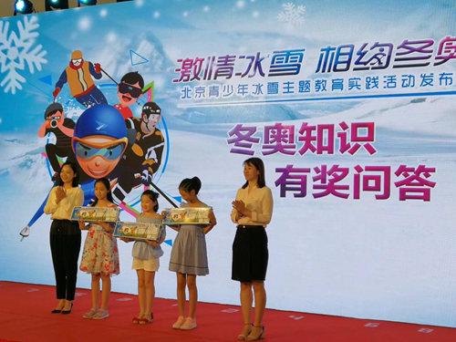 北京启动青少年冰雪主题教育活动