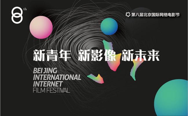 第八届北京国际网络电影节报名工作倒计时