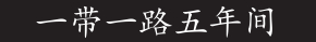 北京赛车pk官网app:福建企业深度融入世界经济圈