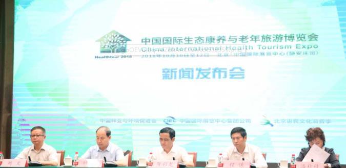 国际生态康养与老年旅游博览会将于10月举行