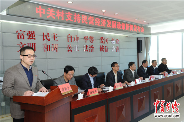 重磅!中关村发布支持民营经济发展系列政策