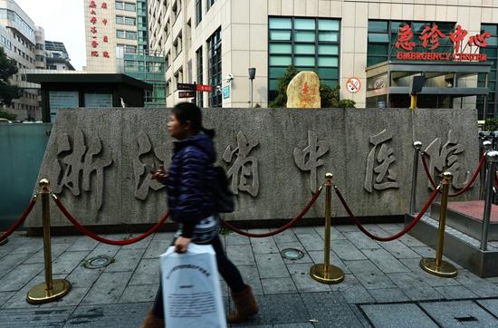 浙江省中医院发生重大医疗事故