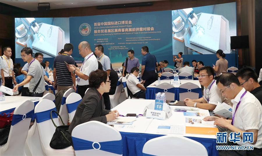 (经济)(1)首届中国国际进口博览会举行展前供需对接会和洽谈会