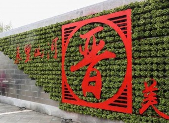 """(北京世园会)(4)北京世园会举行""""山西日""""活动"""