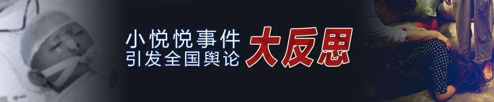 小悦悦事件引发全国舆论大反思
