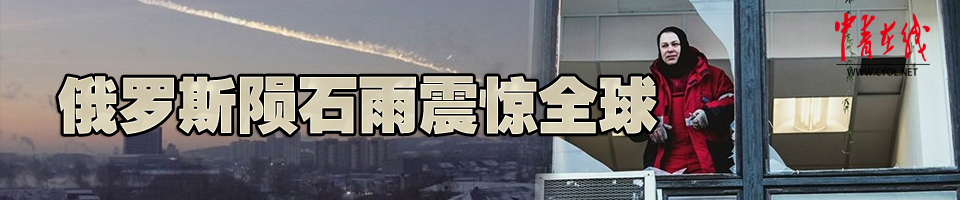 俄罗斯陨石雨震惊全球