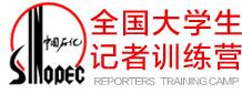 全国大学生记者训练营