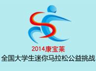 2014全国迷你马拉松公益挑战计划