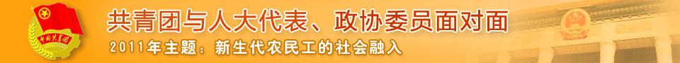 """2011""""共青团与人大代表、政协委员面对面"""""""